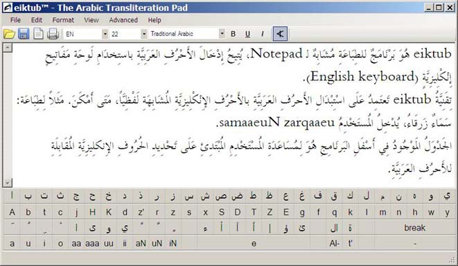 eiktub™ screen shot 1 - mixing English and Arabic
